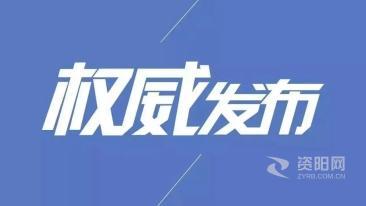 最(zui)新!2月10日(ri)資陽無新增(zeng)病例