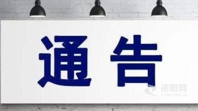 """@樂(le)至人 抗擊(ji)疫情(qing),務必做到""""六個堅(jian)決"""""""