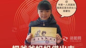 【人物圖鑒】抗擊疫情 守護資陽