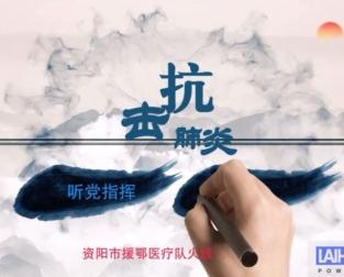 【視頻】資陽市支援湖北醫(yi)療隊(dui)火線(xian)入黨紀實