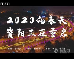 2020的春(chun)天 資陽正在(zai)重啟