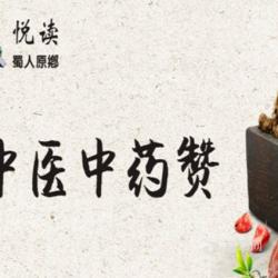 资阳抗疫文艺作品丨朗诵《中医中药赞》
