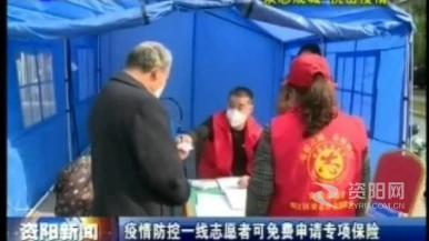 疫情防控一線志願(yuan)者可免費申請專項保(bao)險(xian)