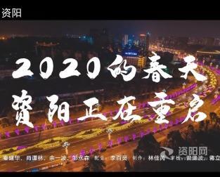 2020的春(chun)天 資(zi)陽正在重啟