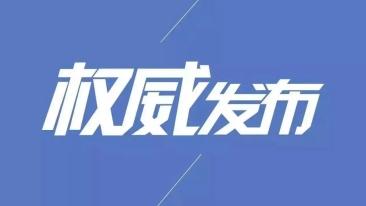最(zui)新!2月20日(ri)全國新增確診889例(li)
