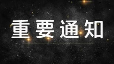20日(ri)起,樂至服務業分類分批(pi)復工營(ying)業!