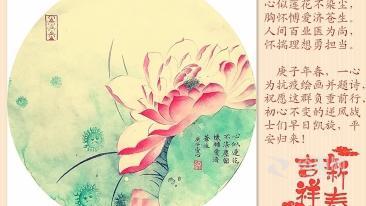 資陽抗疫美術作品︰《心似蓮花不染塵(chen)》