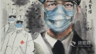 資陽抗疫美術作品︰《疫情就是(shi)警情》