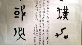 资阳抗疫书法作品:《武汉加油 中国必胜》