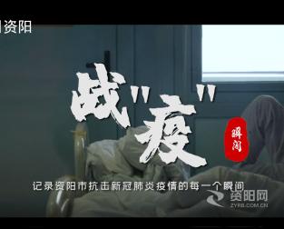 """【微(wei)視(shi)頻】戰""""疫""""瞬間"""