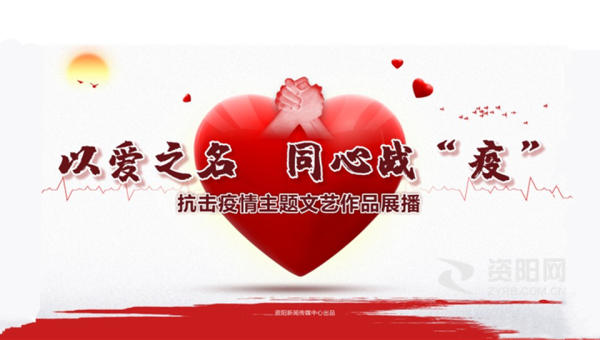 "以愛之(zhi)名(ming),同心戰(zhan)""疫"""