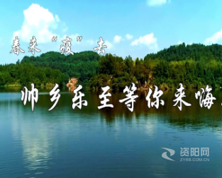"""視頻春來""""疫""""去,帥鄉(xiang)樂至等(deng)你來嗨(hai)!"""