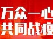 """穩扎穩打,實現戰""""疫""""與(yu)經濟(ji)社會發展雙贏"""