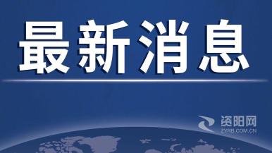 四川(chuan)公布183個縣市區(qu)疫情分區(qu)分級情況(kuang)