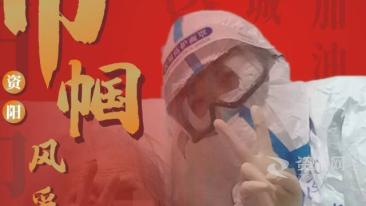 【圖集】致敬戰疫中(zhong)的資(zi)陽巾幗(guo)風采(cai)