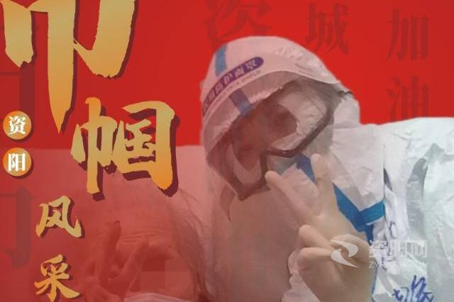 【圖集】致敬(jing)戰疫中的(de)資(zi)陽巾(jin)幗風(feng)采