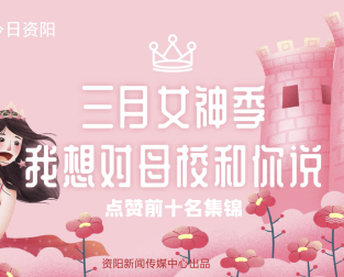 三月女神季我有話對母校(xiao)和你說——點贊前十名集錦