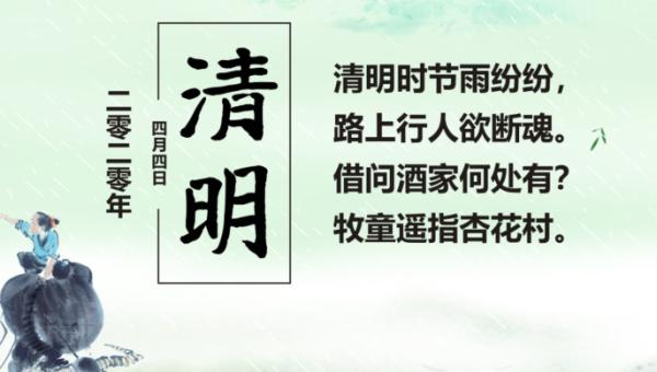 清(qing)明節