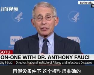 美國頂級(ji)傳染(ran)病專家(jia)︰疫情可能致20萬(wan)美國人死亡 數百(bai)萬(wan)人感染(ran)