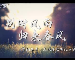 【短(duan)視頻(pin)】白衣執甲,今日凱旋!