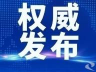 最新!4月5日资阳无新增病例 无疑似病例