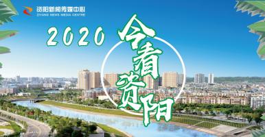 2020·今看资阳