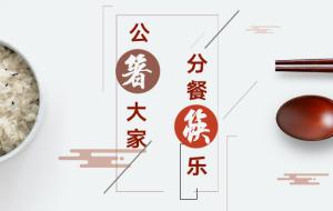 """图集  公""""箸""""大家,分餐""""筷""""乐"""