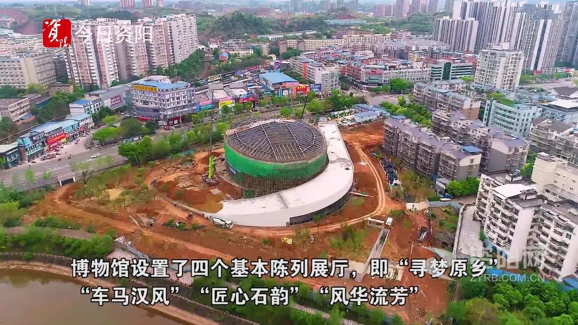 航拍:资阳市博物馆正加紧施工 年底试运行