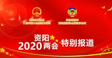 2020年资阳市两会特别报道