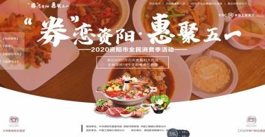 """""""'券'恋资阳·惠聚五一""""2020资阳市全民消费季活动"""