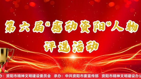 "第六(liu)屆""感動資陽(yang)""人(ren)物評選活動"