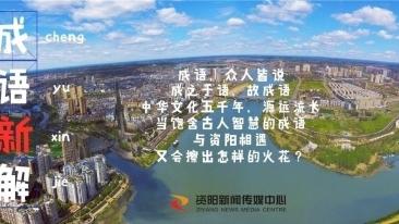 漲知識(shi)!資陽版成(cheng)語新解(jie)來啦!
