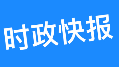 乐至县十六届人大五次会议召开