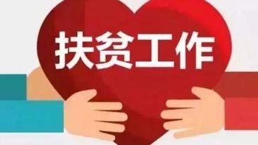 四川下达2020年度第三批财政专项扶贫资金