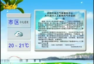 2020年5月31日资阳气象