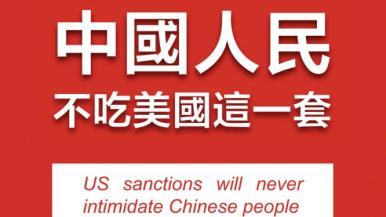 人民锐评 | 香港国安立法,美国干扰也没用