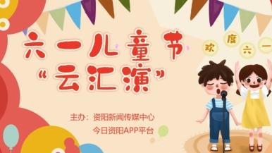 """六一儿童节""""云汇演"""""""