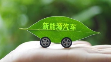 多(duo)項(xiang)政策措施(shi)促進(jin)新能源汽車消(xiao)費