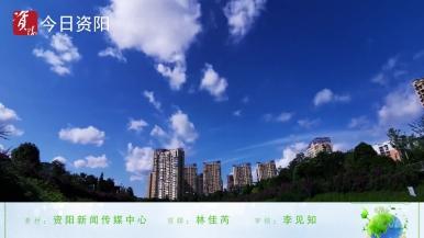 微視頻dan)渮瀾jie)環境日(ri) 這樣的資陽最迷人(ren)!