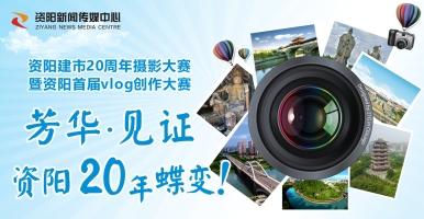 资阳建市20周年摄影大赛暨资阳首届vlog创作大赛