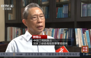 钟南山:新冠疫情不会再次大规模暴发