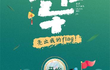 【网络中国节】分享一张填色海报,下半年的Flag从端午开始吧!