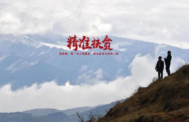 """【图集】我骄傲,背""""为人民服务""""的挎包在凉山扶贫一线"""