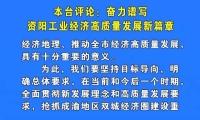 本台评论:奋力谱写资阳工业经济高质量发展新篇章