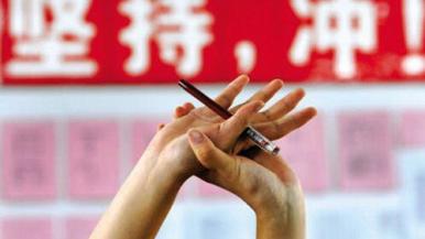 安岳县部署2020年高考中考工作
