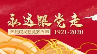 区人民医院:表扬大会激斗志文艺汇演庆党生