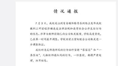 """网传""""川师一教授猥亵女下属""""学校:正在调查"""
