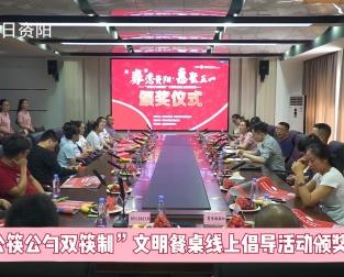 """""""公筷公勺双筷制""""文明餐桌线上倡导活动圆满收官"""