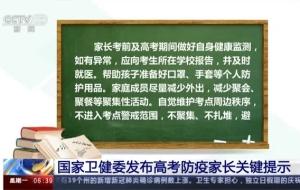 视频||国家卫健委发布高考防疫家长关键提示