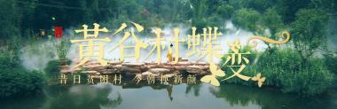 视频||黄谷村蝶变:昔日贫困村 今朝换新颜